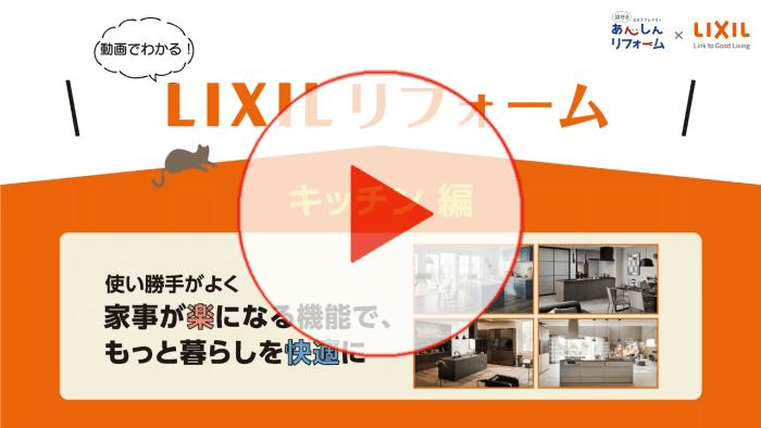 クリックで動画でわかる リクシルリフォーム キッチン編を再生します