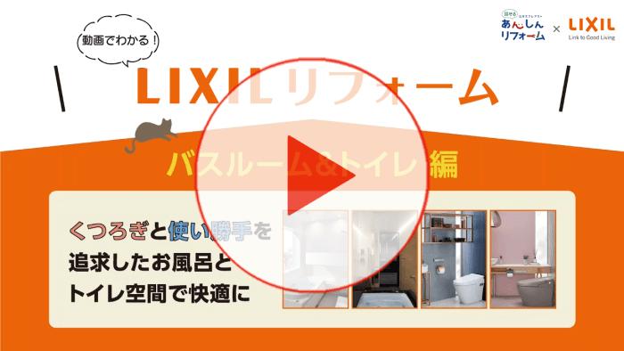 クリックで動画でわかる リクシルリフォーム 浴室編を再生します